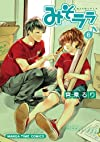 みそララ (6) (まんがタイムコミックス)