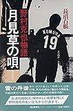 月見草の唄―野村克也物語 (1981年)