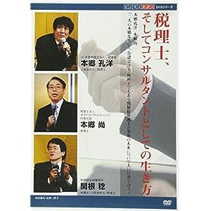 DVD>税理士、そしてコンサルタントとしての生き方 (<DVD>)