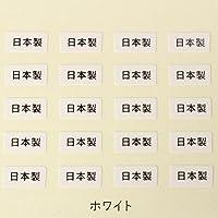 S055 【250枚】台紙用シール made in japan 日本製 10×5mm (日本製・白)