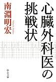心臓外科医の挑戦状 (中公文庫)