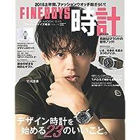 FINEBOYS時計 vol.14 [デザイン時計を始める23のいいこと。/竹内涼真] (HINODE MOOK 515)