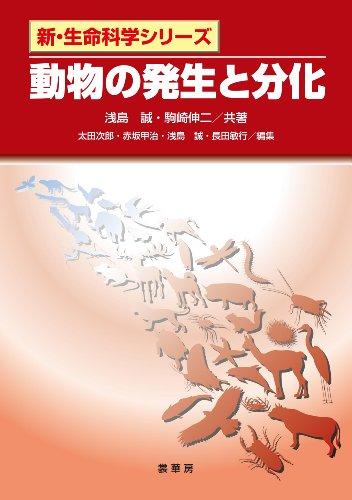 動物の発生と分化 (新・生命科学シリーズ)の詳細を見る