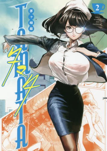 TAMATA 2 (ヤングジャンプコミックス)