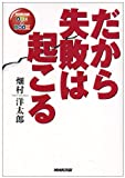 だから失敗は起こる (NHK出版 DVD+BOOK)