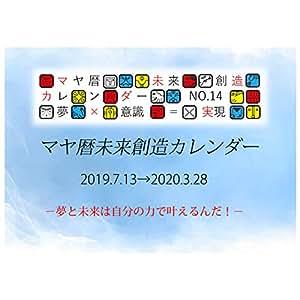 マヤ暦 カレンダー ミラクルダイアリー NO.14 書きこみ 見開きA3サイズ