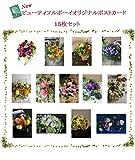 花(フラワー)のポストカード13種類 s-1 おまけ2枚付! 15枚セット 絵はがき グリーティングカード おしゃれ-