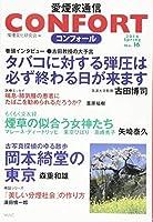 CONFORT No.16 2016年春号 (愛煙家通信)
