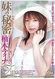 柚木ティナ 妹の秘密 [DVD]