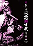 忍びの者 続霧隠才蔵[DVD]