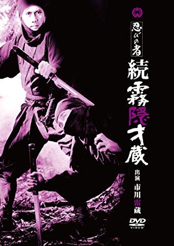 忍びの者 続霧隠才蔵 [DVD]
