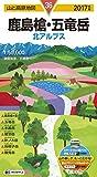山と高原地図 鹿島槍・五竜岳 2017 (登山地図 | マップル)