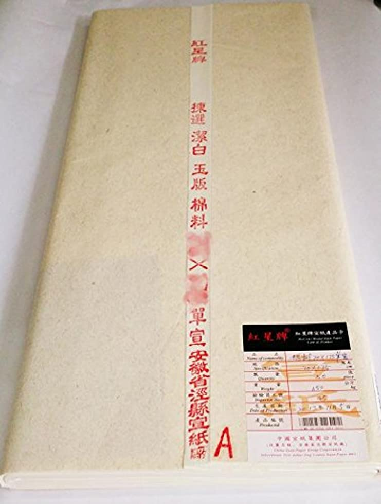 輝度比べる世紀紅星牌 棉料単宣 70×175cm 50枚
