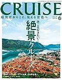 CRUISE(クルーズ)2020年6月号