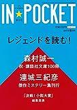 IN★POCKET 2017年 9月号