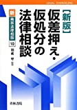 仮差押え・仮処分の法律相談 (新・青林法律相談)