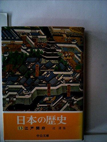 日本の歴史 (13) 江戸開府 (中公文庫)