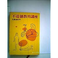 不道徳教育講座 (1967年) (角川文庫)