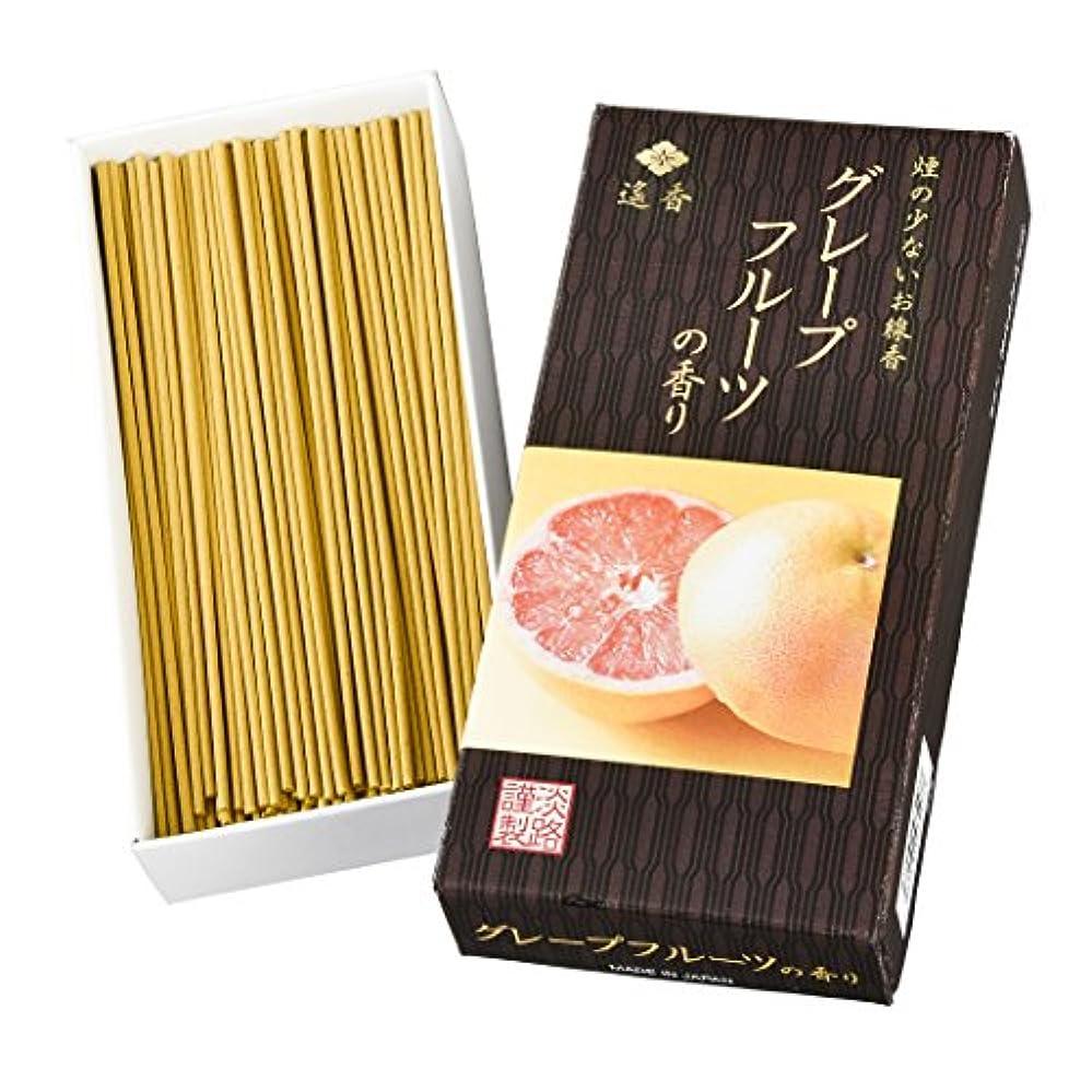 香港蚊見かけ上遙香 グレープフルーツの香り 3個セット