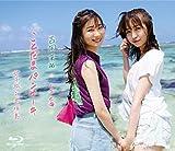 Blu-ray「吉岡茉祐と山下七海の ことだま☆パンケーキ」 女子旅in石垣島