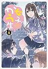 女子かう生 第8巻