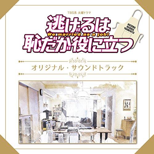 TBS系 火曜ドラマ「逃げるは恥だが役に立つ」オリジナル・サウンドトラック - オリジナル・サウンドトラック