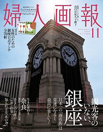 婦人画報 2016年 11月号