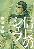 信長のシェフ 15巻 (芳文社コミックス)