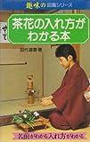 茶花の入れ方がわかる本 (趣味の図鑑シリーズ)