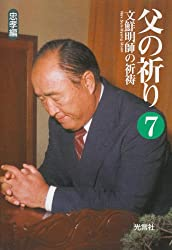 父の祈り―文鮮明師の祈祷〈7〉忠孝編