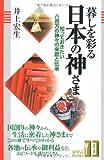 暮しを彩る日本の神さま―知っておきたい八百万の神々の来歴と伝承 (ゆうらくBooks)