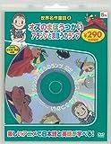 世界名作童話8 オズのまほうつかい/アラジンとまほうのランプ 新装版 (DVD知育シリーズ)