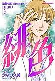 緋色-HERO-5 (週刊女性コミックス)