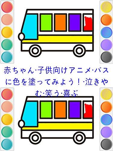 赤ちゃん・子供向けアニメ・バスに色を塗ってみよう!・泣きやむ・笑う・喜ぶ