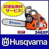 ハスクバーナ チェンソー 346XP New edition バー:45cmRT(18インチ) チェン:21BPX