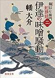 伊達の味噌騒動: 銅信左衛門剣錆録二 (徳間文庫)