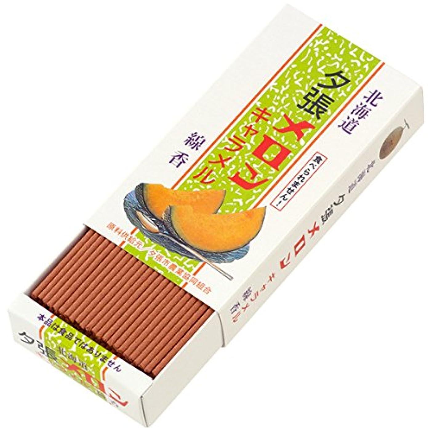 精神的に麺通信する夕張メロンキャラメル ミニ寸線香 23020060