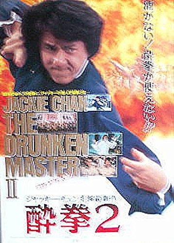 ジャッキー・チェン:劇場映画ポスター「酔拳2」 1994年公開」<#28>