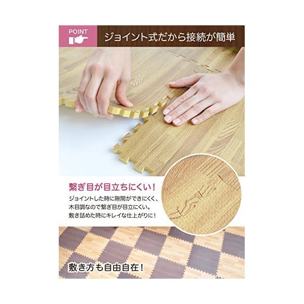 CBジャパン ジョイントマット 木目調 30×...の紹介画像9