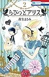 らびっとアリス 2 (花とゆめコミックス)