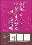 九宮法トレーニングで字がうまくなる練習帳