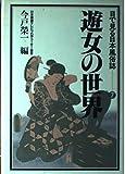 遊女の世界 (目で見る日本風俗誌 (7))