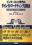 インターネット時代のダイレクトマーケティング活用法―販売効率UPを目指すCASE STUDY23