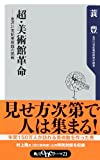 超・美術館革命――金沢21世紀美術館の挑戦 (角川oneテーマ21)