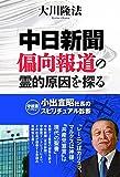 「中日新聞」偏向報道の霊的原因を探る 小出宣昭社長のスピリチュアル診断 公開霊言シリーズ