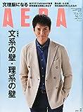 AERA 2015年 4/13 号 [雑誌]