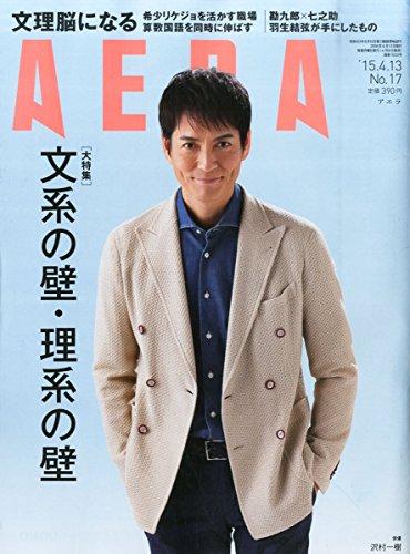 AERA 2015年 4/13 号 [雑誌]の詳細を見る