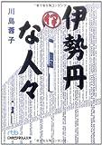 伊勢丹な人々 (日経ビジネス人文庫 ブルー か 4-1) 画像