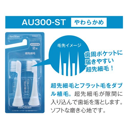 ReClean パルス式超音波電動歯ブラシAU300Pシリーズ取り替え用ブラシ 超先細毛 やわらかめ 2個入 AU300-ST-N