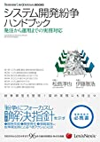 【BUSINESS LAW JOURNAL BOOKS】システム開発紛争ハンドブック―発注から運用までの実務対応 Legal Handbook for Resolution of Disputes Over System Development